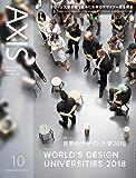 AXIS(アクシス) Vol.195 (2018-09-01) [雑誌]