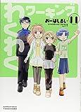 わくわくワーキング 11 (バンブーコミックス)