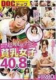 無防備過ぎる超敏感チクビな貧乳女子40人8時間/プレステージ [DVD]