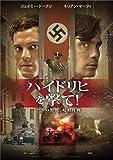 ハイドリヒを撃て! 「ナチの野獣」暗殺作戦 [Blu-ray]