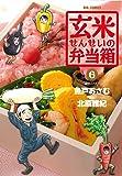 玄米せんせいの弁当箱 6 命の入り口 (ビッグコミックス)