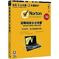 诺顿网络安全特警(3用户2年升级,2013版)