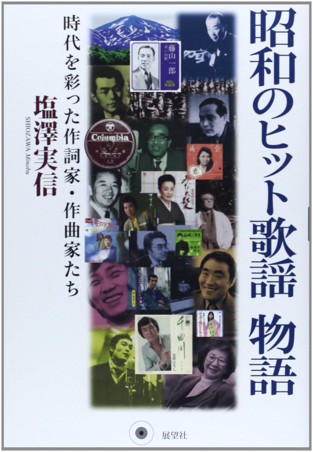 Showa no hitto kayo monogatari : Jidai o irodotta sakushika sakkyokukatachi. pdf