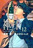 神の雫(12) (モーニングコミックス)