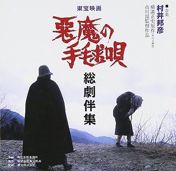 Amazon | 悪魔の手毬唄総劇伴集 ...