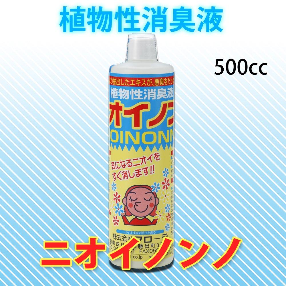 植物性消臭液「ニオイノンノ」【100cc】 B0017S1ANA 100cc  100cc