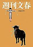 週刊文春 5月25日号[雑誌]