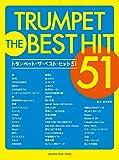 トランペット ザ・ベスト・ヒット51