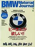 BMW Motorrad Journal 5(ビーエムダブリューモトラッドジャーナル) (エイムック 3174)