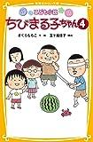 こども小説 ちびまる子ちゃん 4 (集英社みらい文庫)