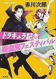 ドラキュラ記念吸血鬼フェスティバル (吸血鬼はお年ごろシリーズ) (コバルト文庫)