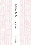 昔話と文学 柳田国男コレクション (角川ソフィア文庫)