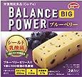 ハマダコンフェクト バランスパワー ビッグ ブルーベリー 2袋(4本)入×8個
