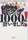 ヤクザ1000人に会いました! (宝島SUGOI文庫)