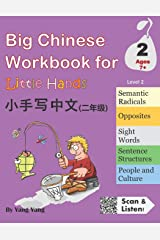 Big Chinese Workbook for Little Hands, Level 2 (Volume 3) Paperback