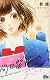 月曜日の恋人 1 (マーガレットコミックス)