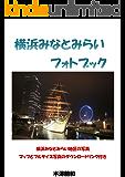 横浜みなとみらいフォトブック(日本語版)