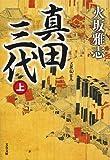 真田三代 上 (文春文庫)