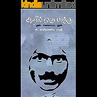 பாரதியின் ஆறில் ஒரு பங்கு: தடை செய்யப்பட்ட நூல் (Tamil Edition)
