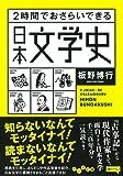 2時間でおさらいできる日本文学史 (だいわ文庫 E 336-1)