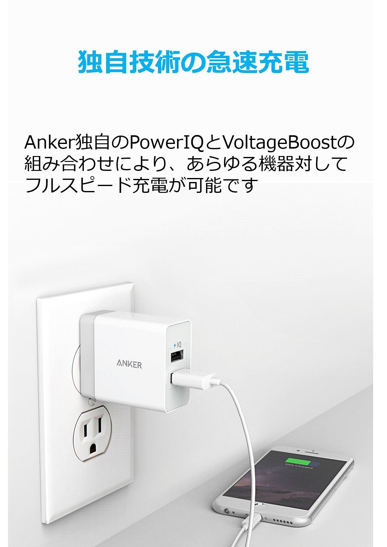 最小クラスの2ポート・USB急速充電器「Anker PowerPort 2 Eco」