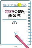 「気持ちの整理」練習帖 三笠書房 電子書籍