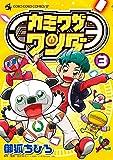 カミワザワンダ 3 (てんとう虫コミックススペシャル)