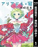 アリアドネの冠【期間限定無料】 1 (ヤングジャンプコミックスDIGITAL)