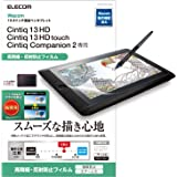エレコム ワコム ペンタブレット Cintiq 13 HD/HD Touch/Cintiq Companion2 フィルム 高精細反射防止 13.3インチ 【日本製】 TB-WC13FLFAHD