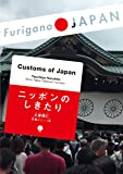 日本のしきたり Customs of Japan (Furigana JAPAN)