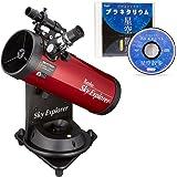 Kenko 天体望遠鏡 Sky Explorer SE-AT100N プラネタリウムソフトセット 反射式 口径100mm 焦点距離450mm 卓上型 簡易追尾機能付 SEAT100N