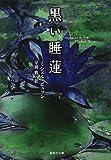 黒い睡蓮 (集英社文庫)