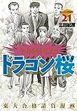 ドラゴン桜(21) (モーニングコミックス)