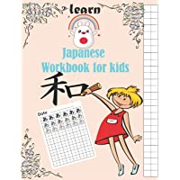 learn japanese workbook for kids: writing japanese hiragana with 82 pages Genkouyoushi Writing Practice and tracing Book…