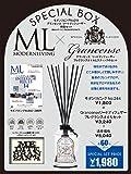 モダンリビングNo.244 × 「グランセンス」 リードディフューザー フレグランスオイル&スティック 特別セット ([バラエティ])