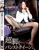 超脚パンストクイーン7 竹内紗里奈 [DVD]