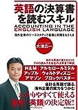 英語の決算書を読むスキル−海外企業のケーススタディで基礎と実践をおさえる