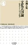 文化立国論 ――日本のソフトパワーの底力 (ちくま新書)