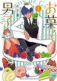 お菓子男子(1) (少年サンデーコミックス)