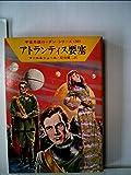 アトランティス要塞 (ハヤカワ文庫 SF 210 宇宙英雄ローダン・シリーズ 30)