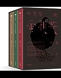 叶思芬说金瓶梅(全3册)