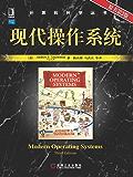 现代操作系统(原书第3版) (计算机科学丛书)