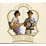 Family Songs