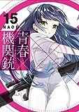 青春×機関銃(15) (Gファンタジーコミックス)