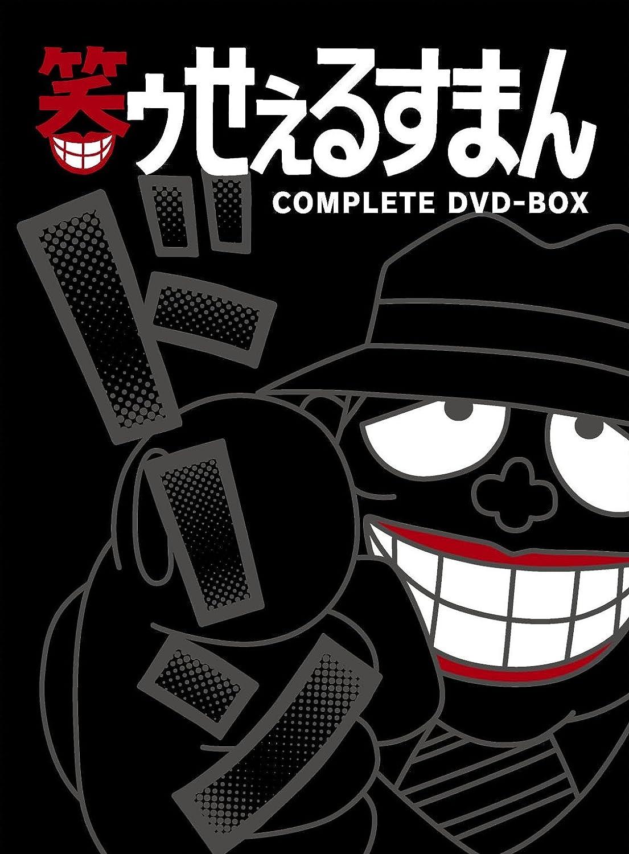【オープニング大セール】 笑ゥせぇるすまん [完全版] [完全版] DVD-BOX DVD-BOX B00AXVVHPS B00AXVVHPS, レンタルコスチュームのウエヤマ:1788cb0c --- a0267596.xsph.ru