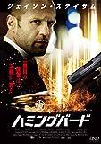 ハミングバード スペシャル・プライス [DVD]
