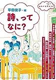 詩、ってなに?: コ・ト・バ・を・ア・ソ・ベ!Vol.2 (小学館SJ・MOOK コ・ト・バ・を・ア・ソ・ベ! Vol. 2)