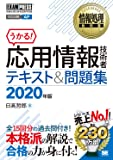 情報処理教科書 応用情報技術者 テキスト&問題集 2020年版