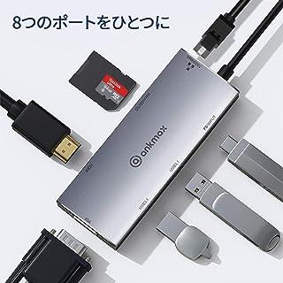 USB C ハブ Type C ハブ Ankmax P831HGS 8in1 USB ハブ ,Type C ハブ有線LAN アダ, プター高速データ転送 アルミニウム コンパクト USBハブ, MacBook Pro/Air,iPad Pro and Type C Thunderbolt 3 Windows Laptops に対応