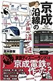 京成沿線の不思議と謎 (じっぴコンパクト新書)